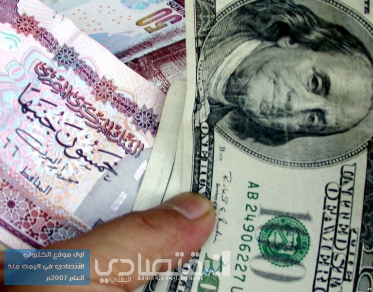 The US dollar is stabilizing today in Egypt from the Central Bank of Egypt and the rest of the Egyptian banks during the evening trade