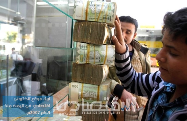 The price of the dollar rises today evening at the close of trading in Yemen with the rest of the exchange rates against the Yemeni riyal